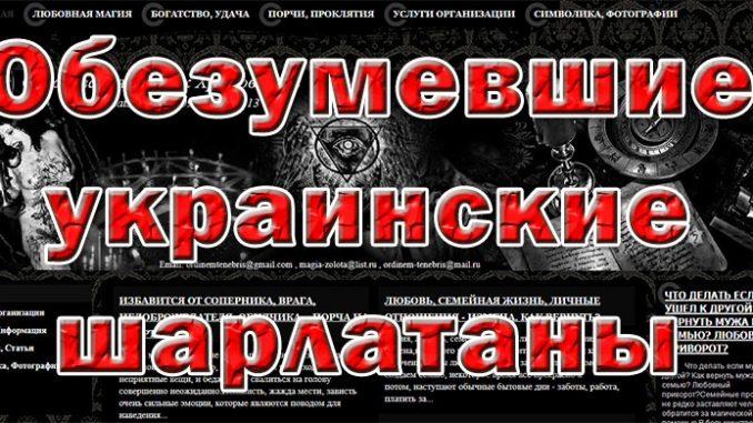 Организация темных храмовников (ordinem-tenebris.com)