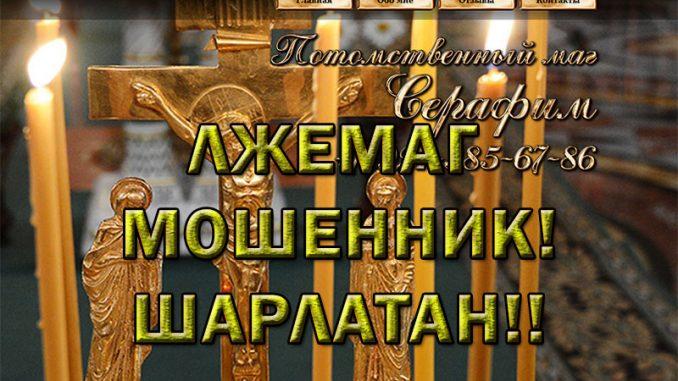Маг Серафим (mag-serafim.ru) – обманщик