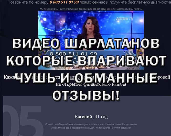Шарлатаны из центра «Яснознание» (jasnoznanie.ru)