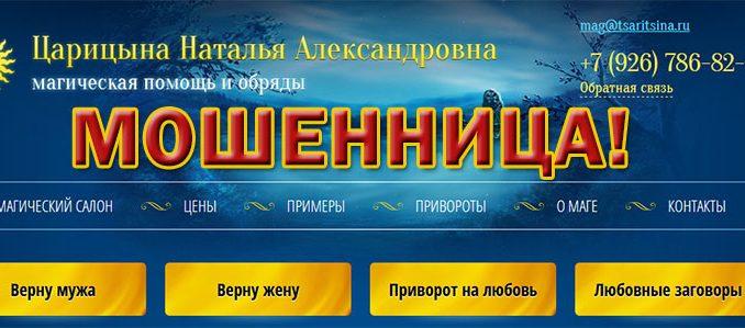 Маг-шарлатанка Царицына Наталья Александровна (tsaritsina.ru)