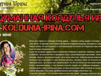 koldunia-irina.com
