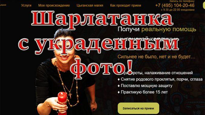 Колдунья-шарлатанка Русалина (цыганскаямагия.рф)