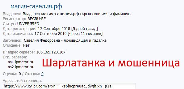 Гадалка Савелия Федоровна (магия-савелия.рф) – мошенница