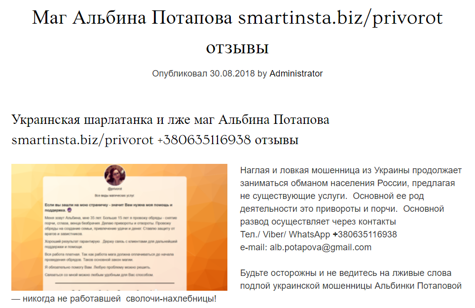 Маг Альбина Потапова (smartinsta.biz/privorot) – мошенница
