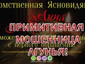 Мошенница-ясновидящая Анна Александровна (gadanya-obryady.ru)
