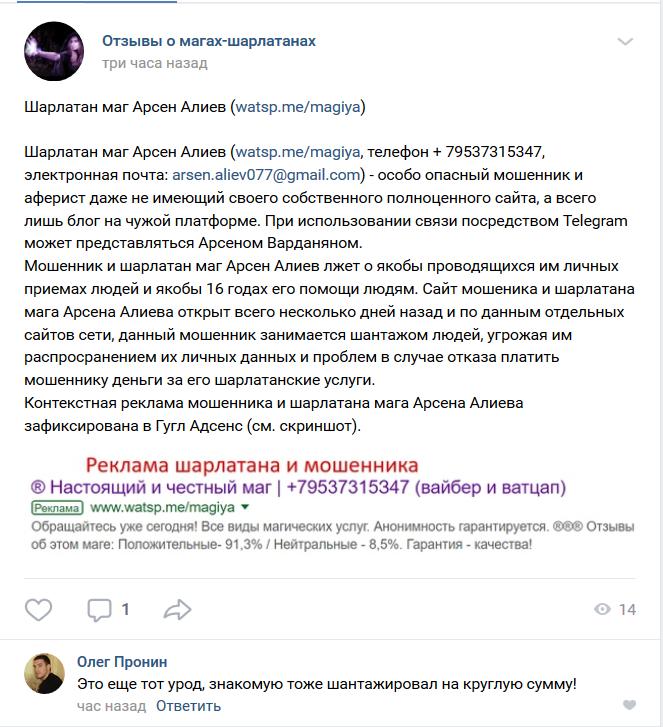 Маг Арсен Алиев (watsp.me/magiya) – шарлатан