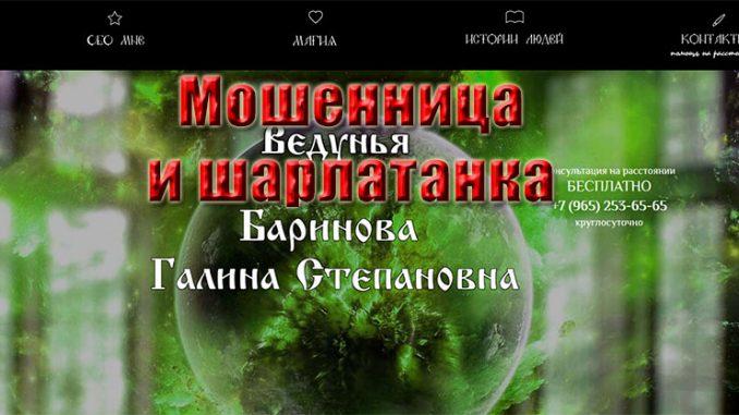 Ведунья Баринова Галина Степановна (barin-life.ru) – мошенница