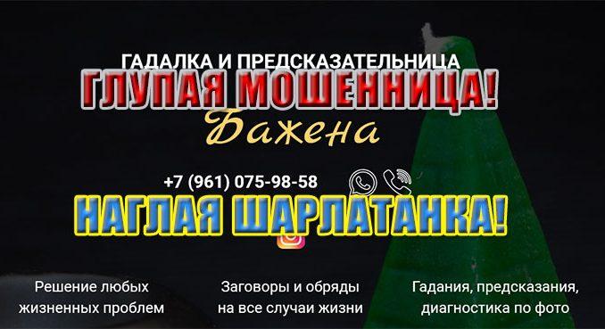 Мошенница гадалка Бажена (bajenagadanie.ru)