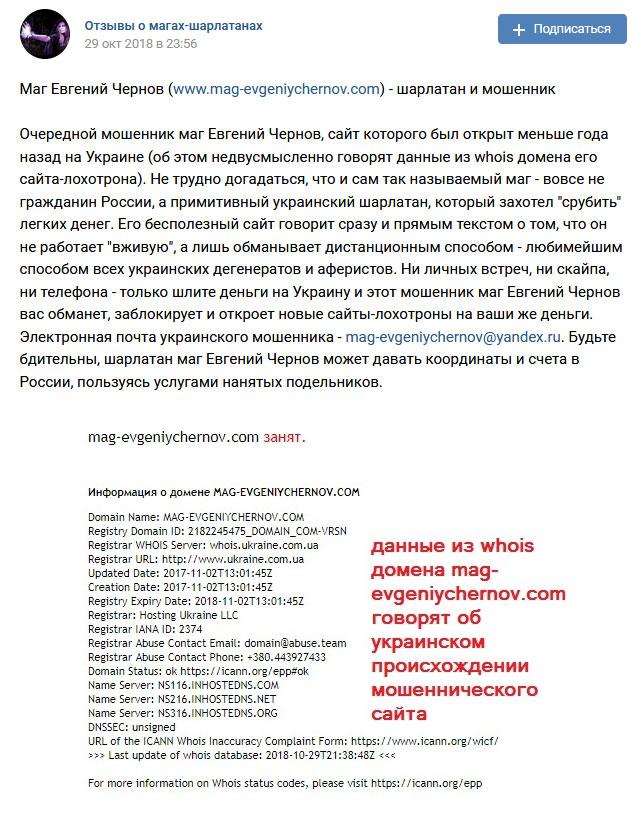 Шарлатан-маг Евгений Чернов (mag-evgeniychernov.com)