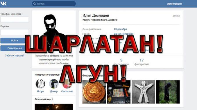 Маг Илья Десницев (vk.com/desnitsev) – шарлатан