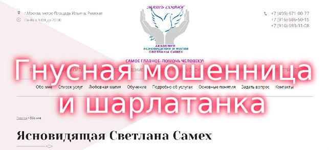Светлана Самех
