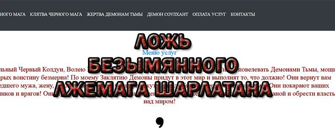 Безымянный шарлатан с сайта privorot.top