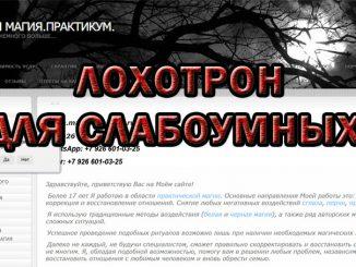 Мошенники с сайта zonamagic.ru