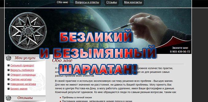Мошенник-маг с сайта esoteric-info.ru