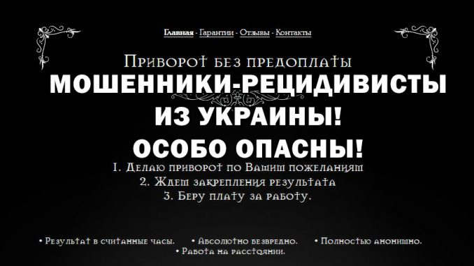 Безликая шарлатанка с сайта экстрасенс.online