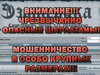 Форум ezoterika.name – чрезвычайно опасные украинские мошенники
