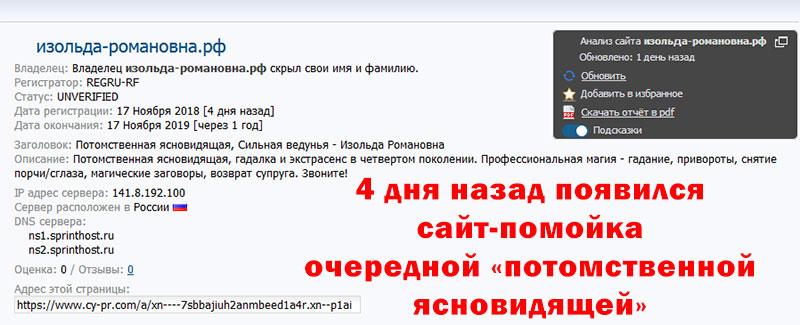Ясновидящая Изольда Романовна (изольда-романовна.рф) – мошенница