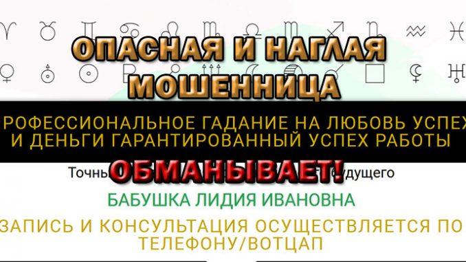 Мошенница - бабушка Лидия Ивановна (professionalnaya-gadalka.com)