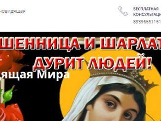 Мошенница ясновидящая Мира (mira-love.ru)