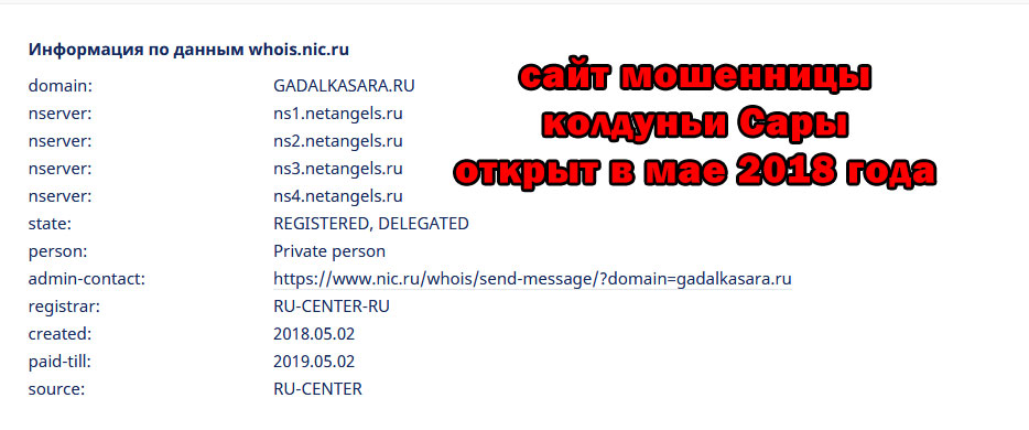 Колдунья Сара (gadalkasara.ru) мошенница!