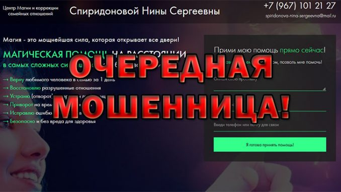 Маг Спиридонова Нина Сергеевна (spiridonovanina.ru) – шарлатанка