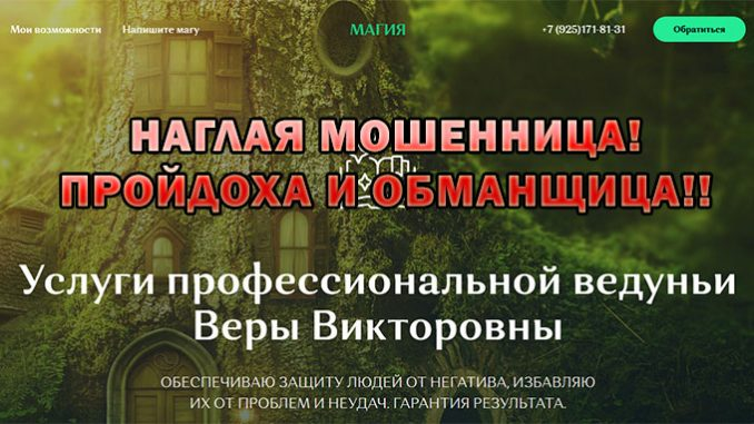 Мошенница-ведунья Вера Викторовна (veravictorovna.ru)