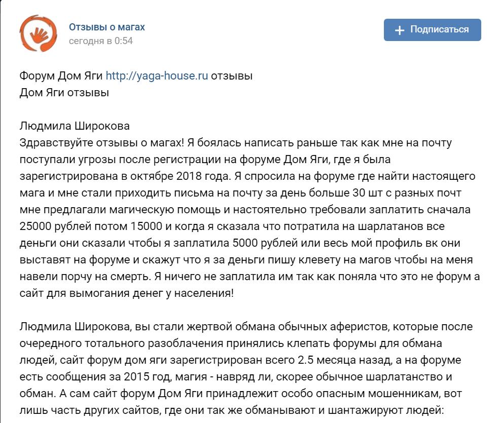 Дом Яги (yaga-house.ru) – жулики из Украины