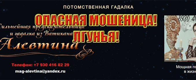 предсказательница Алевтина Перовская (mag-alevtina.ru) – мошенница