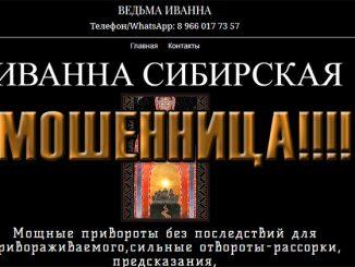 Мошенница ведьма Иванна Сибирская (vedma-v-moskve.ru)