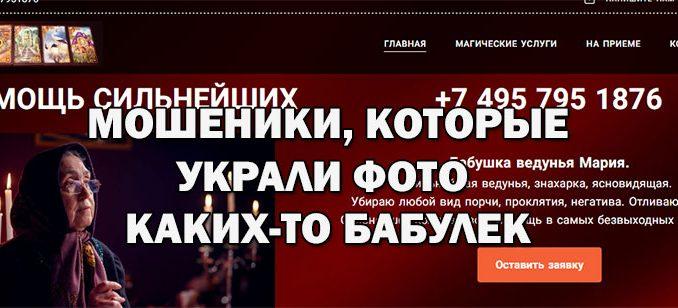 мы вынуждены делать обзор на очередной сайт с заведомо ложной информацией maghelp24.ru.