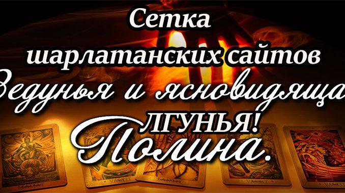 Ведунья Полина (vedunya-polina.ru) – сеть мошеннических сайтов