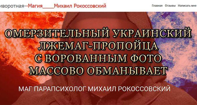 Мошенник маг Михаил Рокоссовский (astral-medium.org)