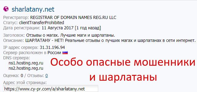 sharlatany.net — гнусные мошенники