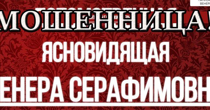 Гадалка Венера Серафимовна (gadalka-venera.ru) – мошенница