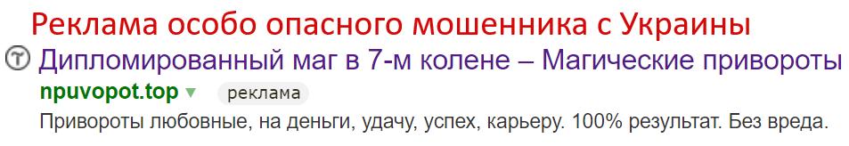 Маг Виктор (npuvopot.top) – потомственный шарлатан