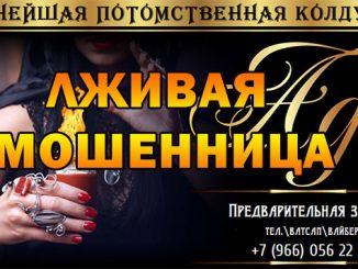Колдунья Ада Магнолия (koldunia.site и ada-magic.ru) – шарлатанка