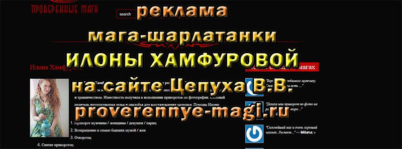 Маг Илона Хамфурова (приворотнамужчину.рф) – мошенница