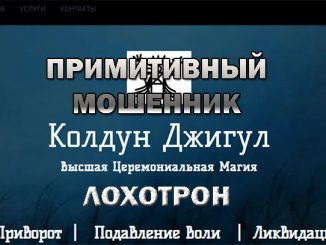 Колдун Джигул (dgul-mag.ru) — шарлатан