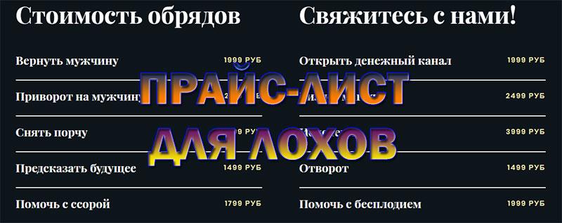 magrooms.ru — шарлатаны