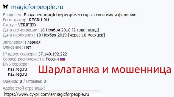 magicforpeople.ru – маг-шарлатанка