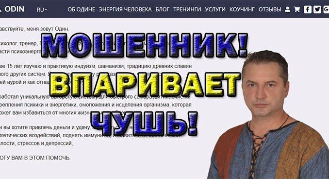 Шарлатан целитель Один (odin-sadashiva.com)