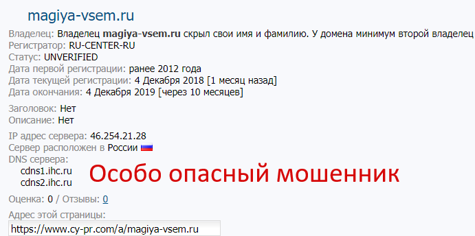 Маг Сергей Тютрюмов (magiya-vsem.ru) – мошенник