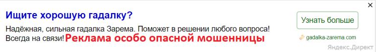 Гадалка Зарема (gadalka-zarema.com) – мошенница
