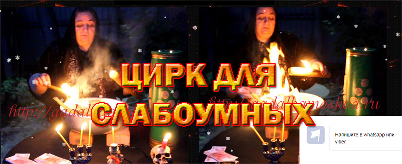 Гадалка Ольга Алмазова (gadalkamoskva.ru) – шарлатанка