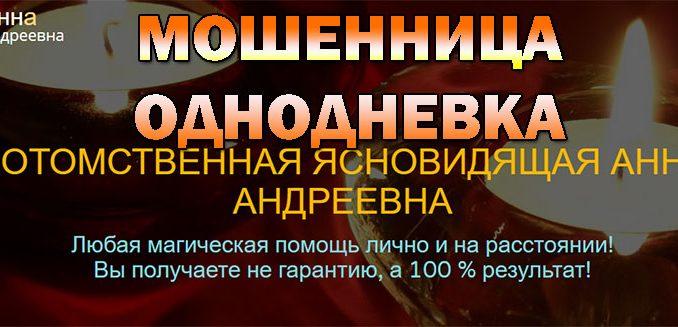 Ясновидящая Анна Андреевна (anna-andreevna.ru) – шарлатанка