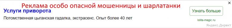 Гадалка Лолита (lolita-magic.ru) – мошенница