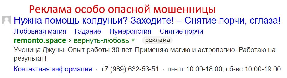 Гадалка Мария (гадание-и-приворот.рф и remonto.space) – мошенница