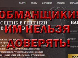 trustmagic.ru – мошенники