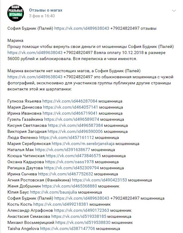 София Будник (Палей) (vk.com/id489638043) – шарлатанка