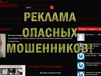 proverennye-magi.ru — маги-шарлатаны Украины